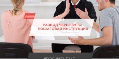 Развод через ЗАГС: пошаговая инструкция.