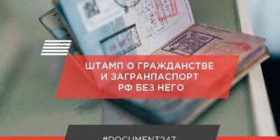 Штамп о гражданстве и загранпаспорт РФ без него.