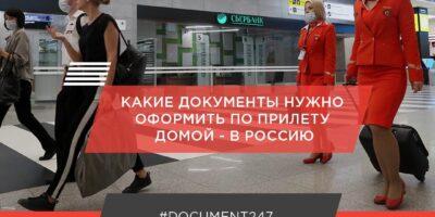 Какие документы нужно оформить по прилету домой - в Россию.