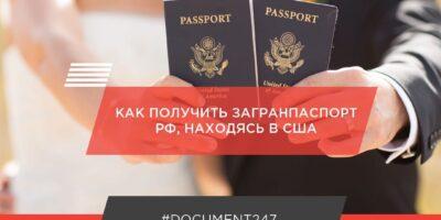 Как получить загранпаспорт РФ находясь в США.